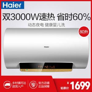 Haier/海尔 EC8003-MT1