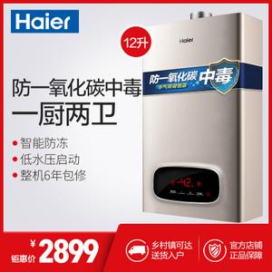 Haier/海尔 JSQ24-12WD6...