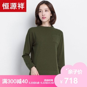 恒源祥 YAR163205-5