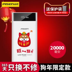 Pisen/品胜 LCD2