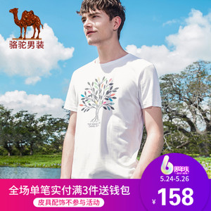 Camel/骆驼 X8B265103
