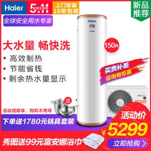 Haier/海尔 R-150T1