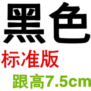 2015001-7.5CM